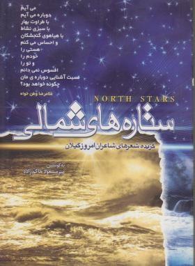 ستاره های شمالی(گزیده اشعارشاعران گیلان/حاکم زاده/لاهیجی)