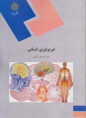 Image result for کتاب فیزیولوژی انسان