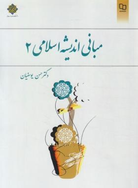 مبانی اندیشه اسلامی 2