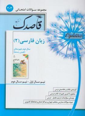 جزوه سوالات امتحانی زبان فارسی دوم دبیرستان(منتشران)
