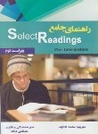 کتاب ترجمهSELECT READINGS PRE-INTERMEDIATE EDI 2(کاکاوند/آریانوین)