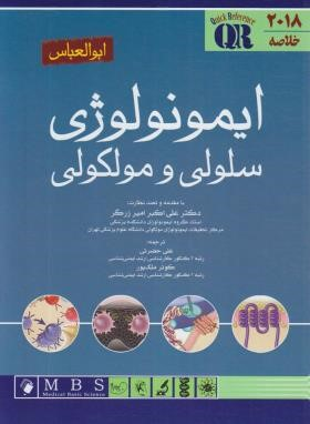 basic immunology lichtman 5th edition pdf