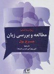 کتاب ترجمه THE STUDY OF LANGUAGE EDI 5 (جورج یول/بهرامی/رهنما)