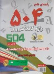 کتاب ترجمه504ABSOLUTELY ESSENTIAL WORDS EDI 6 (بحری/رحلی/دانش پرور)
