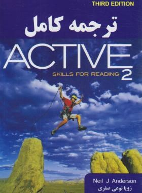 ترجمه ACTIVE SKILLS FOR READING 2 EDI 3 (صفری/آراد)