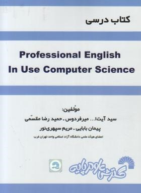 کتاب درسیPROFESSIONAL ENGLISH IN USE COMPUTER SCIENCE (فرناز/794)