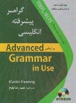 کتاب ترجمه ADVANCED GRAMMAR IN USE+CD (بلوچ/و3/دانشیار)