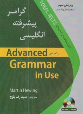 ترجمه ADVANCED GRAMMAR IN USE+CD (بلوچ/و3/دانشیار)