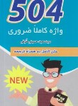 کتاب ترجمه504ABSOLUTELY ESSENTIAL WORDS EDI 6+CD (پالتویی/دانشیار)