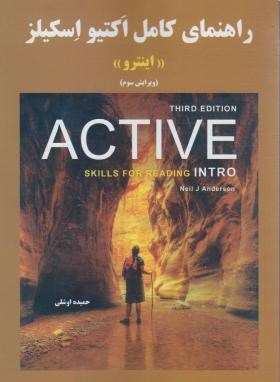 ترجمه ACTIVE SKILLS FOR READING INTRO EDI 3 (اوشلی/سپاهان)