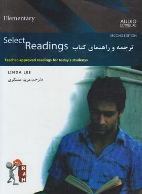 ترجمه SELECT READINGS ELEMENTARY EDI 2 (عسگری/9043/راه)