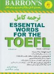 کتاب ترجمه ESSENTIAL WORDS FOR THE TOEFL+CD  EDI 7 (قنبری/آذران)