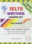 کتاب IELTS WRITING +CD (رحلی/معمارزاده)