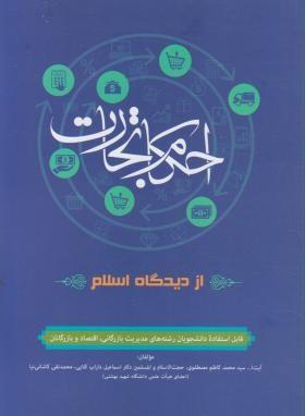 احکام تجارت از دیدگاه اسلام (مصطفوی/داراب کلابی/طلایی)